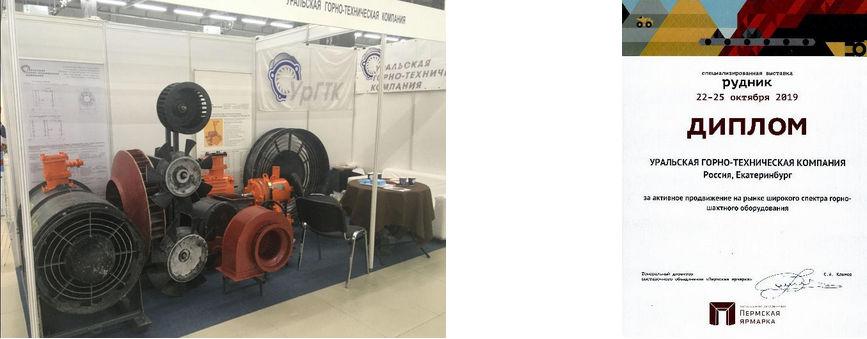 Диплом участика в выставке «Рудник-2019» в г. Пермь